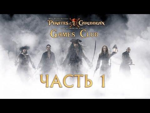 Прохождение игры Pirates of the Caribbean At World's End / Пираты Карибского моря часть 1