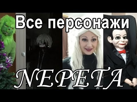 /ВСЕ ГЕРОИ/ ПОСЛЕДНЯЯ ЧАСТЬ