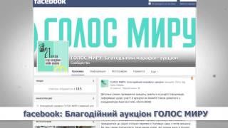 Благодійний аукціон ГОЛОС МИРУ
