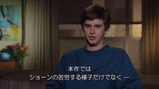 『グッド・ドクター名医の条件』特別映像
