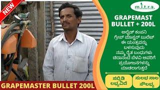 Grampemaster Bullet+ Kannada Customer