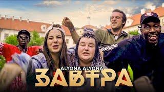 Alyona Alyona Завтра