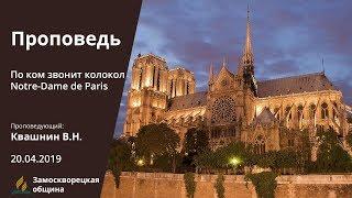Проповедь   «По ком звонит колокол Notre-Dame de Paris»   20.04.2019