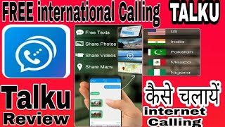 Talku apk mod | How to Get Unlimited TalkU Credits 100% - 2019-01-15