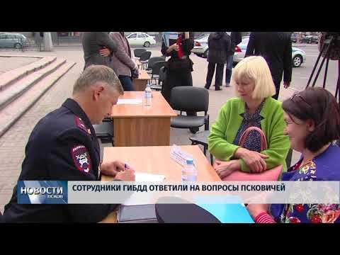 Новости Псков 03.07.2018 # Сотрудники ГИБДД ответили на вопросы псковичей