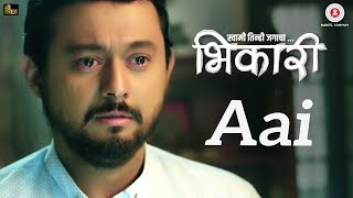 Aai Song Lyrics | Bhikari | Swwapnil Joshi | Rucha Inamdar | Guru Thakur | Kirti Adarkar