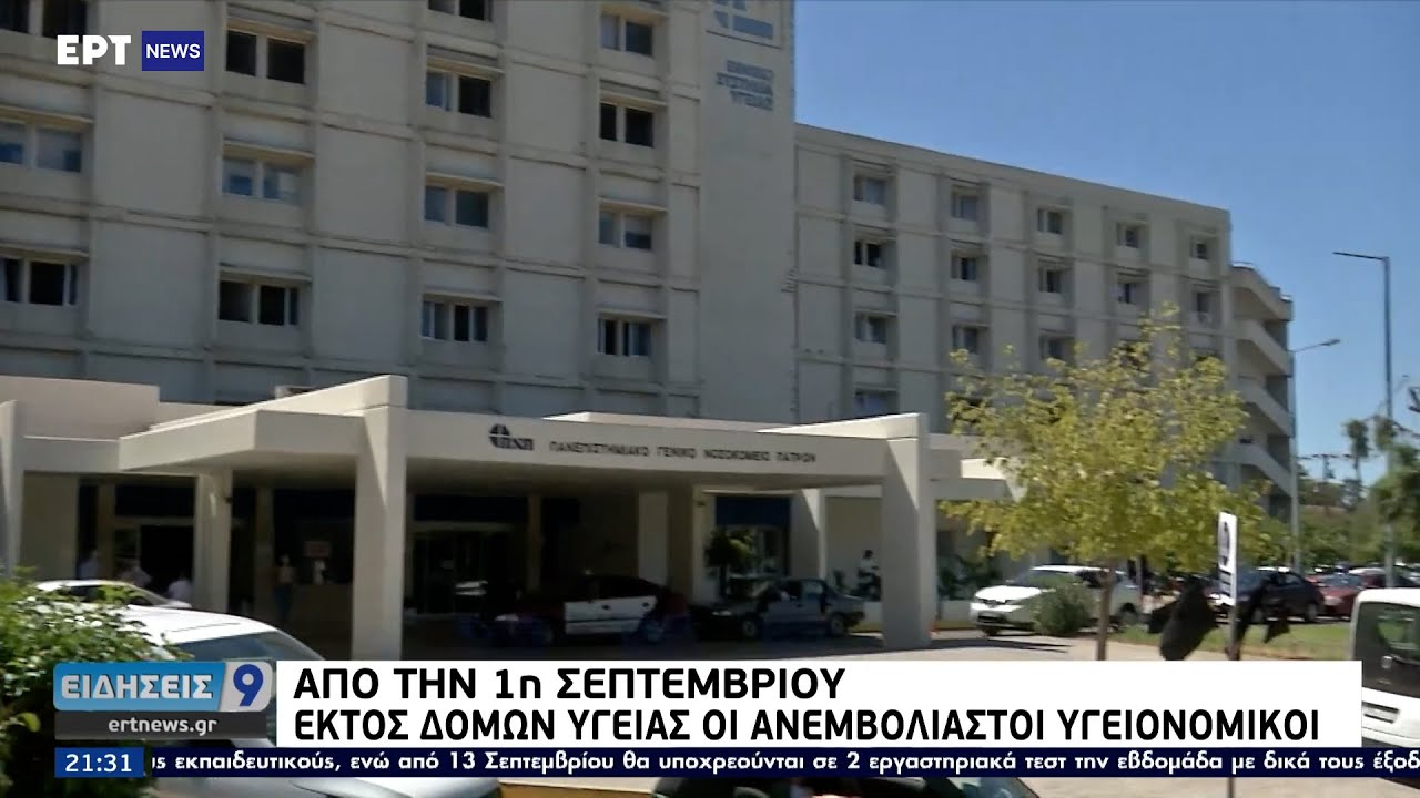 Από την 1η Σεπτεμβρίου εκτός δομών υγείας οι ανεμβολίαστοι υγειονομικοί ΕΡΤ 31/8/2021