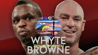 Диллиан Уайт vs. Лукас Браун (лучшие моменты)|720p|50fps