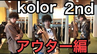 【最速】kolor 18FW 2nd デリバリー!アウター編