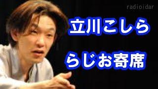 立川こしららじお寄席2017年12月