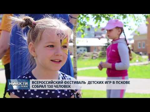 20.05.2019 / В Пскове прошел фестиваль детских игр