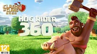 部落衝突:野豬騎士 360°