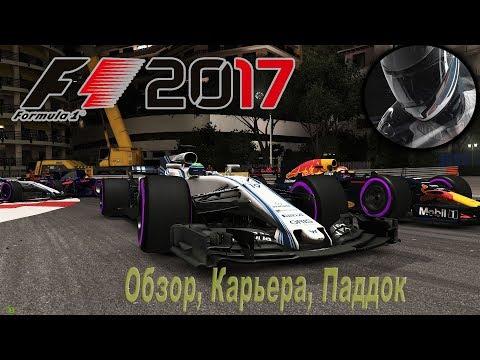 F1 2017 - Обзор, Карьера, Паддок.