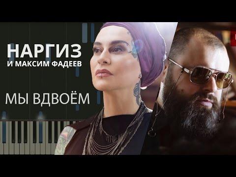 Наргиз feat. Максим Фадеев - Вдвоём НОТЫ & MIDI | КАРАОКЕ | PIANO COVER