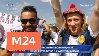 Болельщики празднуют победы своих команд на ЧМ-2018 - Москва 24
