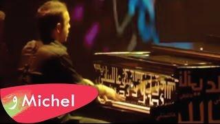 تحميل اغاني Michel Fadel - Toccata Aal Lebnene / ميشال فاضل - عاللبناني MP3