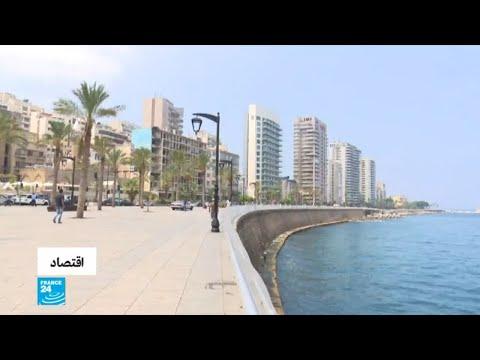 العرب اليوم - شاهد: إلغاء منح قروض الإسكان في لبنان بعد وقف دعم المصرف