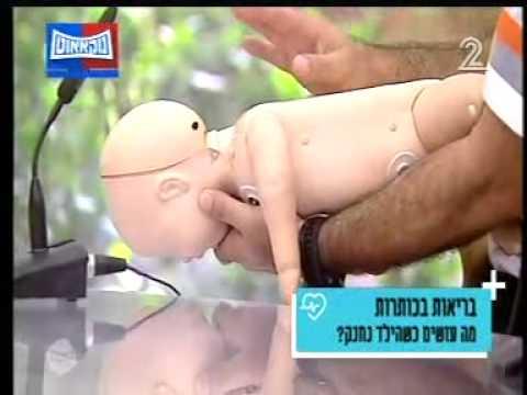 מה עושים במקרה של חנק בקרב תינוקות וילדים- מד״א