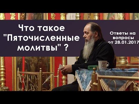 """Что такое """"Пяточисленные молитвы""""? (прот. Владимир Головин)"""