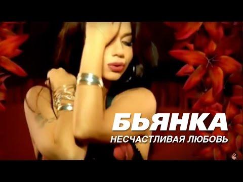 Бьянка - Несчастливая любовь