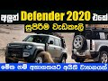 අලුත් ඩිෆෙන්ඩර් 2020 එකේ සුපිරිම වැඩකෑලි - New Defender 2020 Review Sinhala
