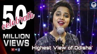 Jigar bala | Mantu Chhuria & Aseema Panda | Sambalpuri  Video 2018 |