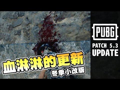 PUBG更新前後濺血畫面比較