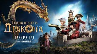 «Тайна печати дракона» покажет бой легендарных киноактеров