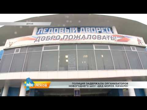 Новости Псков 06.03.2017 # Полиция задержала организаторов новогоднего шоу