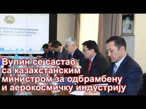 Ministar odbrane Aleksandar Vulin sastao se sa ministrom odbrambene i aerokosmicke industrije Republike Kazahstan Bejbutom Atamkulovim. Zajednički je konstatovano da se saradnja u oblasti odbrambene industrije razvija zadovoljavajućom dinamikom.