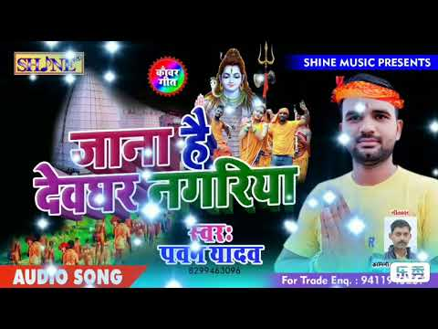 Pawan Singh Ka New BolBum Dj Song 2019 | New BolBum Gana Geet 2019