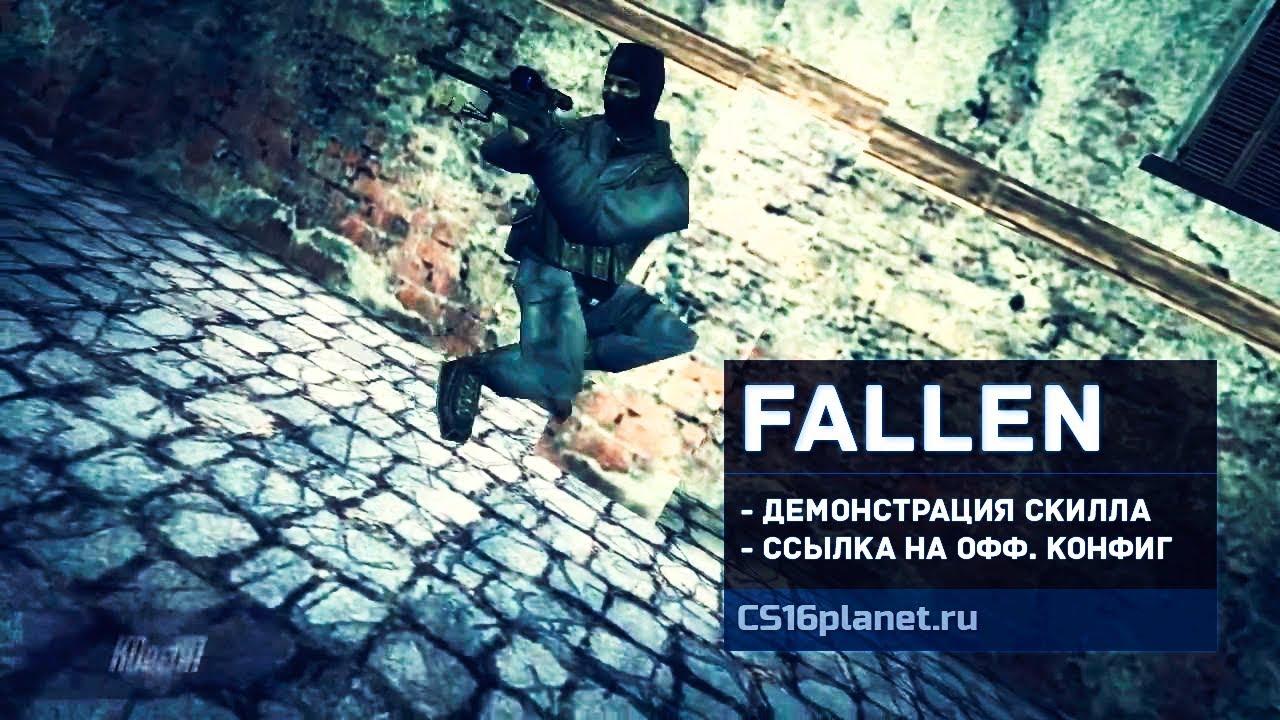Скачать Убойный конфиг игрока «FalleN» для CS 1.6