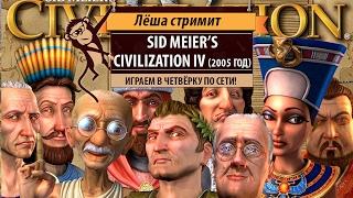 Ретро-стрим: Sid Meier