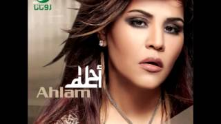 Ahlam ... El Thogul Sanaah | أحلام ... الثقل صنعة