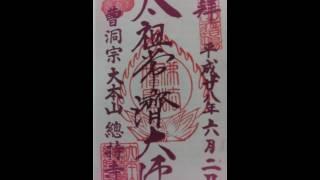 クラ散歩總持寺ご朱印・スタンプ紹介