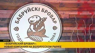 Бренд «Бобруйский бровар» появился на рынке Беларуси | Kholo.pk