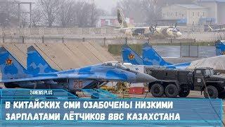 В китайских СМИ озабочены низкими зарплатами лётчиков ВВС Казахстана