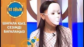 Шағала қыз, сезімді бағалаңыз — 3 маусым 7 шығарылым (3 сезон 7 выпуск) ток-шоу «Өз ойым»