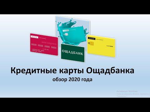 Кредитные карты Ощадбанка - обзор 2020 года