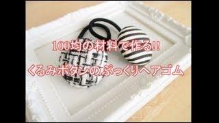 100均の材料で作る!!くるみボタンのぷっくりヘアゴム作り方
