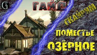 Скайрим 30 Поместье Озёрное и Хускарл Райя САМЫЙ ПОДРОБНЫЙ ГАЙД