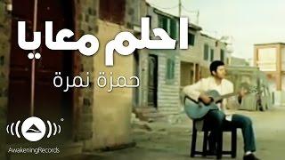 Hamza Namira - Dream With Me | حمزة نمرة - احلم معايا | Official Music Video