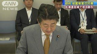 地震受け北海道全域で宿泊割引政府が風評被害対策18/09/21