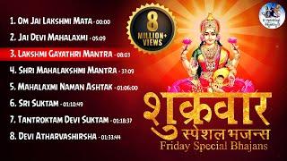 friday special bhajans - शुक्रवार   - YouTube