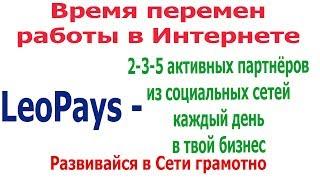 LeoPays -  НОВЫЕ ВОЗМОЖНОСТИ ДЛЯ ПРОДВИЖЕНИЯ И РАЗВИТИЯ