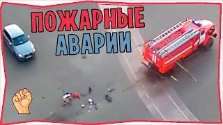 Смотреть онлайн Подборка: Аварии с участием пожарных машин