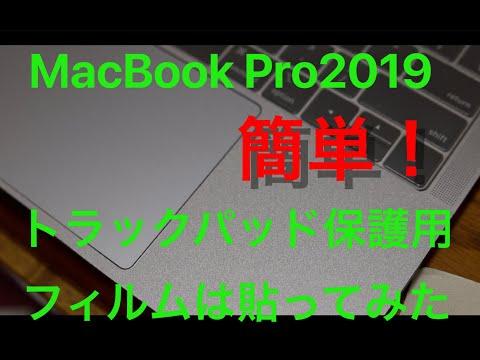 トラックパッド用保護フィルムレビューMacBook Pro 2019 13インチ