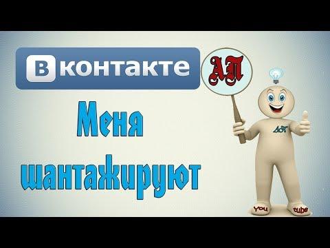 Что делать если вас шантажируют в ВК (Вконтакте)?