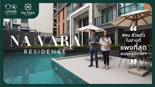 Video of Na Vara Residence