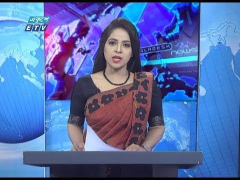 11 PM News || রাত ১১ টার সংবাদ || 29 May 2020 || ETV News